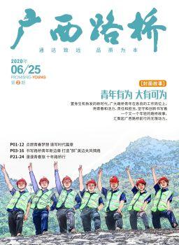 青年有为 大有可为——广西路桥集团月刊2020年第2期 电子书制作软件