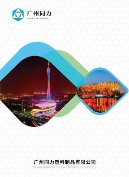 广州同力塑料制品有限公司,3D翻页电子画册阅读发布平台