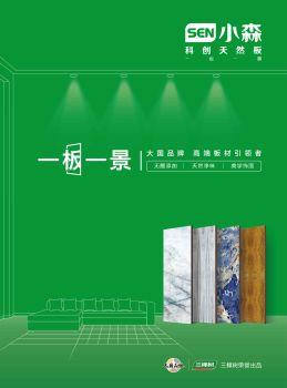 小森科创天然板产品手册
