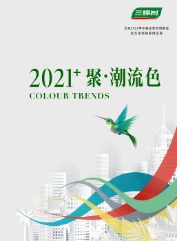 2021年三棵樹色彩概念手冊 電子書制作軟件