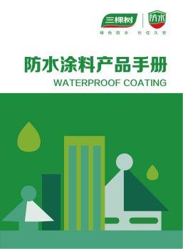 防水涂料产品手册,在线数字出版平台