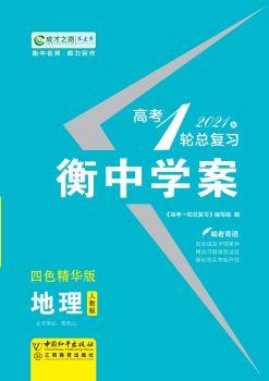 一輪地理(人教)學案,數字書籍書刊閱讀發布