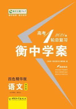 一輪語文學案,數字書籍書刊閱讀發布