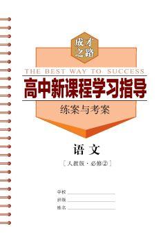 人教版語文必修2(練案部分) 電子書制作軟件