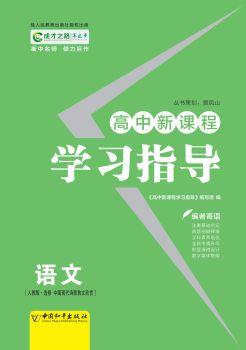 人教版语文选修现代诗歌散文欣赏(学案及作业部分)电子书