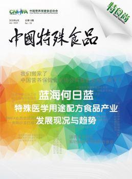 中国特殊食品(特食尚)第10期 电子书制作软件