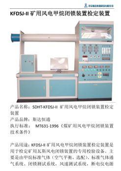 KFDSJ-II矿用风电甲烷闭锁装置检定装置宣传画册