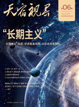 《天宿视界》第六期 电子杂志制作平台