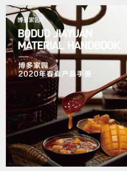2020年博多家园产品电子手册 电子书制作软件