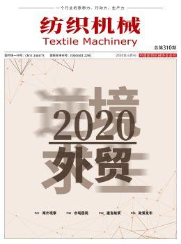 《纺织机械》6月刊 电子书制作软件