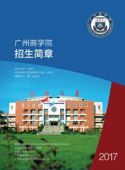 广州商学院2017年招生简章