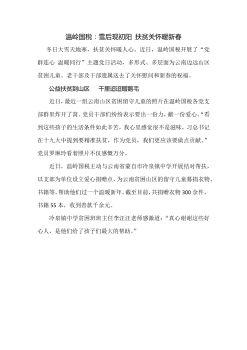 温岭国税:雪后现初阳 扶贫关怀暖新春电子刊物