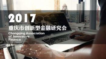 重庆市创新型金融研究会宣传画册