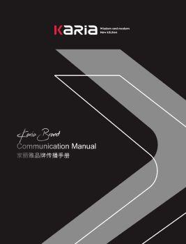 家麗雅品牌宣傳手冊(電腦版)