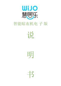 慧居乐X1-X3电子说明书电子宣传册