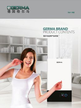 格尔马产品画册