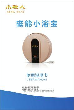 优联-磁能小浴宝使用说明书