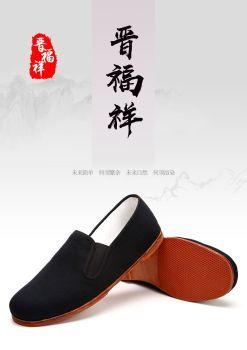 晋福祥男鞋产品画册