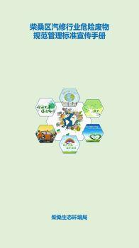 汽修行业危险废物宣传手册(2)