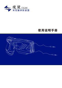 MD-TX200 使用说明手册 V1.0,3D电子期刊报刊阅读发布