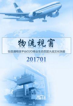 物流平台O2O商业生态百团大战文化快报201701