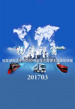 物流平台O2O商业生态百团大战文化快报201703 - 修改