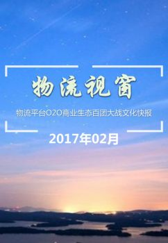 物流平台O2O商业生态百团大战文化快报201702
