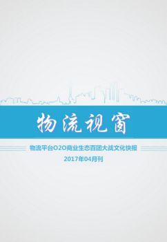 物流平台O2O商业生态百团大战文化快报201704