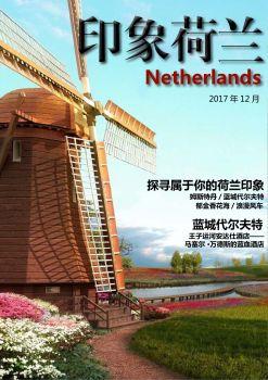 荷兰印象,在线电子相册,杂志阅读发布