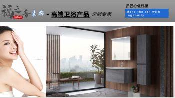 福之音装饰-卫浴电子画册