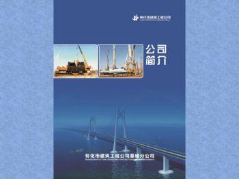 怀化市建筑工程公司基础分公司电子画册
