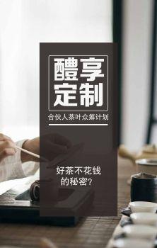 D-茶叶定制H5-20180125电子刊物