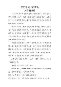 江门市进出口商会入会邀请函_20210329144513电子画册
