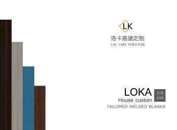 洛卡-高端定制家居板材画册单页 电子书制作软件