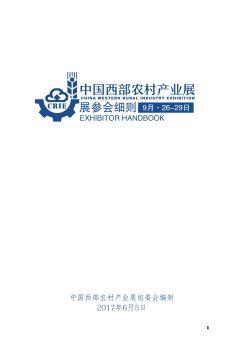 ❤中国西部农村产业展参展参会细则电子书