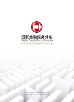 深圳国联服务外包股份有限公司运营中心宣传册电子书