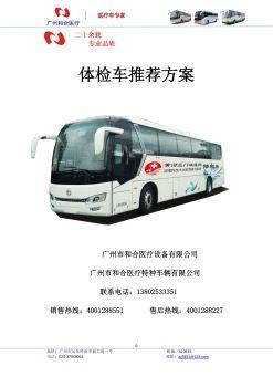 20190831广州和合12米DR体检车-黄河三门峡医院(孙总)电子画册