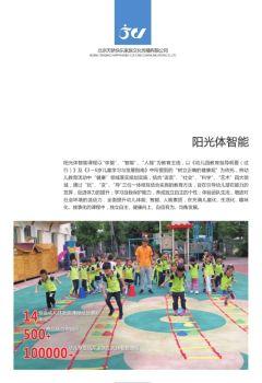 北京天骄快乐家族文化传播有限公司-课程介绍电子画册