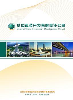 华中科技宣传画册电子版