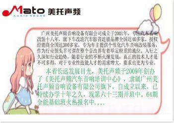 广州美托声频学校简介电子书