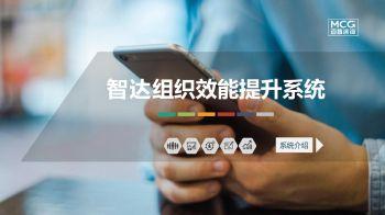 智达组织效能提升系统 电子书制作平台
