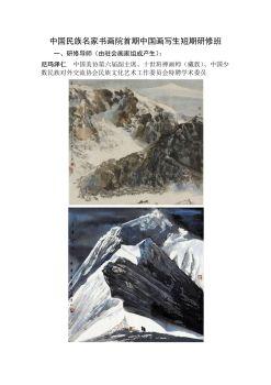 中国民族名家书画院首期中国画写生短期研修班