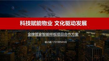 杨小娟-金牌管家物业服务方案(新)(4)(1)_20190724112802电子杂志