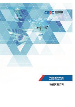 物資貿易公司宣傳冊