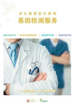 卓壮健管基因检测服务,电子期刊,电子书阅读发布