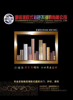 源铭派欧式彩色不锈钢有限公司,电子画册,在线样本阅读发布