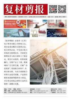 《复材剪报》第1期——随时掌握复材行业一手资讯!电子画册