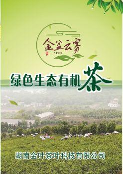 湖南金叶茶叶科技有限公司 电子杂志制作平台
