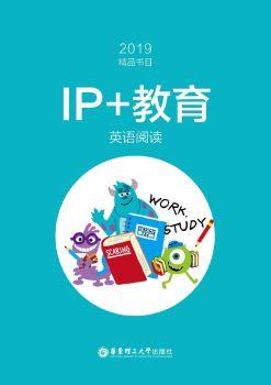 2019华理社IP+教育书目 电子书制作软件