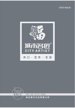 城市名匠画册